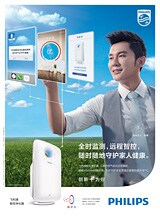 Philips launches Smart Air Purifier in China